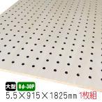 (パンチングボード)シナベニヤ 有孔ボード 無塗装 5.5mm×915mm×1825mm (8φ-30P)(穴あきベニヤ)
