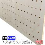 有孔ボード 穴あきシナベニヤ 無塗装  4mm×915mm×1825mm(5φ-25P)(A品) 1枚組/2枚以上は更に値引