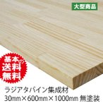 ラジアタパイン(松)集成材 30×600×1000mm