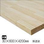ラジアタパイン(松)集成材 30×600×4200mm 【DIYの棚板、家具木材に】