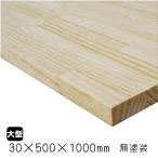 【DIYの棚板、家具木材に】ラジアタパイン(松)集成材 30×500×1000mm