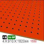 (パンチングボード)カラー有孔ボード(穴あきベニヤ) 赤 (4mm 8φ-30P)