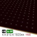 有孔ボード 穴あきベニヤ 黒 (4mm 8φ-30P)910mm×1830mm(A品)/1枚組/2枚以上は更に値引の画像