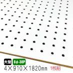 パンチングボード/カラー有孔ボード(穴あきベニヤ) 白 (4mm 8φ-30P)910mm×1830mm(A品)/1枚組/2枚以上は更に値引!