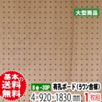 有孔ボード 穴あきラワンベニヤ 無塗装  4mm×920mm×1830mm(8φ-30P)(A品) 1枚組