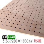 有孔ボード 穴あきラワンベニヤ 無塗装 5.5mm×920mm×1830mm(8φ-30P)(A品) 1枚組/2枚以上は更に値引の画像
