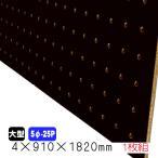 パンチングボード/カラー有孔ボード(穴あきベニヤ) 黒(4mm 5φ-25P)910mm×1830mm(A品)/1枚組/2枚以上は更に値引!