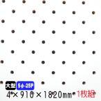 (パンチングボード)カラー有孔ボード(穴あきベニヤ) 白 ランダム(4mm 5φ-25P)