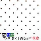 (パンチングボード)カラー有孔ボード(穴あきベニヤ) 白 ランダム(4mm 5φ-30P)