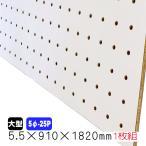 有孔ボード 穴あきベニヤ 白(5.5mm 5φ-25P)910mm×1830mm(A品)/1枚組/2枚以上は更に値引の画像