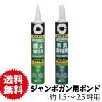 ボンド UM600(丸ノズル)/UM600V(平ノズル)(1.5坪〜2.5坪)