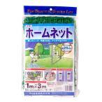 ネット 野球 ゴルフ テニス ダイオ化成 ホームネット 目合25mm角目 幅1×3m 緑色 園芸つるものネット