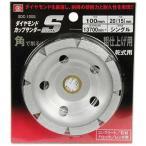 ディスクグラインダー 刃(SK11)ダイヤモンドカップサンダー sdc-0sシングル