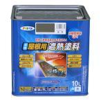 アサヒペン 水性屋根用遮熱塗料 銀黒 10L