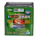 アサヒペン 水性屋上防水遮熱塗料 ライトグレー 10L