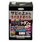 アサヒペン 油性高耐久アクリルトタン用塗料 新茶 12kg