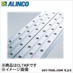 アルインコ 鋼製足場板   CLT40F