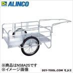 アルインコ(ALINCO) アルミ製折りたたみ式リヤカー(リアカー) NS8-A2S