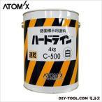 アトミクス ハードライン 路面標示用塗料 白 4Kg C-500