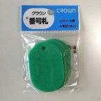 クラウン 番号札 大5枚パック入〔無地〕 緑 CR-BG45-G