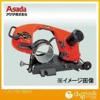 アサダ バンドソー222 チェンバイス  可搬式帯鋸盤 バンドソー  BS222