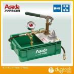 アサダ/ASADA テストポンプ TP50B
