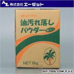 エーゼット/AZ 油汚れ落しパウダー 6kg 988 1