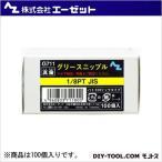エーゼット/AZ グリースニップル真鍮 1/8PT JIS G711 100個