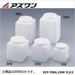 アズワン ハイルーテ角瓶 5L  5-355-05  1個
