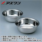 アズワン 洗面器 深型 ステンレス製 4.5L 5-197-01 1個
