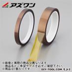 アズワン ポリイミドテープ 10mm×0.055mm×20m  2-2273-04  1個