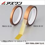 アズワン ポリイミドテープ 10mm×0.063mm×30m  1-1708-01