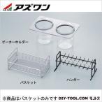 アズワン 超音波洗浄器 VS-100III用バスケット  7-5345-11  1個