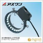 アズワン 実体顕微鏡用LED照明装置 [SIMPLE-3] 1方向落射  1-9227-01