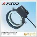アズワン 実体顕微鏡用LED照明装置 [4シーズン] 4方向独立落射  1-9227-02
