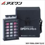 アズワン 残留塩素測定器 DPDテストキット  6-8516-22  1式