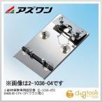アズワン 小動物実験専用固定器  NAIGAI-CFK-2P マウス用   150×230×70mm  2-1036-05