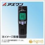 ポータブル非接触温度計 PT-S80