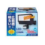 ELPA 屋外用LEDセンサーライト 1000ルーメン 広配光 ESL-W2001AC