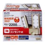 エルパ LEDセンサーライト コンセント式 2灯 ESL-ST1202AC