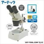 アーテック 双眼実体顕微鏡 8253