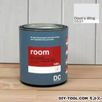 DCペイント かべ紙に塗る水性塗料Room(室内壁用ペイント) 【0537】Dove's Wing 約0.9L