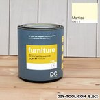 DCペイント 木製品や木製家具に塗る水性塗料Furniture(家具用ペイント) 【0811】Martica 約0.9L