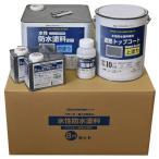 アトムサポート 水性防水塗料8m2セット グレー/グレー 防滑剤60g・下塗り塗料0.4kg×2・中塗り塗料8kg・上塗り塗料3kg 00001-23