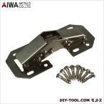 アイワ金属/AIWA ヘティヒ面付けスライド丁番 キャッチ付  32038