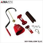 アイワ金属/AIWA シティチャイム レッド  AP-015R