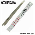 バクマ/BAKUMA りんご鋸 「未来」 替刃式剪定鋸 替刃 330mm