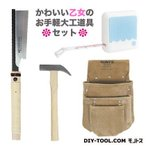 DIYツールオリジナル かわいい乙女のお手軽大工道具セット
