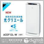 ダイキン 業務用空気清浄機 光クリエール   ACEF12L-W