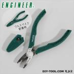 エンジニア(ENGINEER) ネジザウルスGTねじ外しペンチ PZ-58 1個